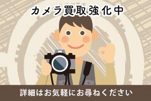 名古屋のリサイクルショップ・Jビックはカメラ買取強化中