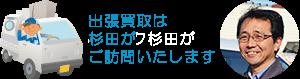 sugita_icon_300