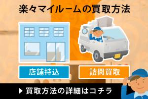 名古屋のリサイクルショップ・ジェイビックでの買取方法