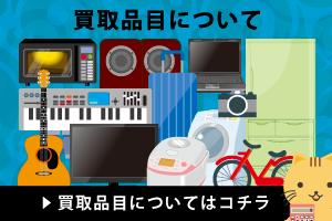 リサイクルショップ・名古屋のジェイビックでの買い取り品目について