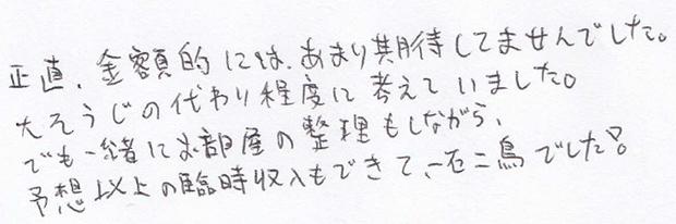名古屋市在住のNさまよりJビックでの買取に関してのご感想をいただきました